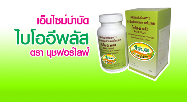 bioeplus